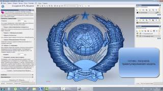 getlinkyoutube.com-Artcam - экспорт рельефа в stl, obj, Zbrush