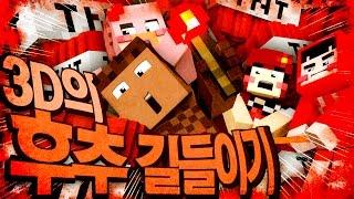 getlinkyoutube.com-통제불능 후추와 함께 인.내.심 테스트를~?! 마인크래프트 탈출맵 '한국인은 못 깨는 게임' (부제: 3D의 후추 길들이기) *단편* // Minecraft - 양띵(YD)