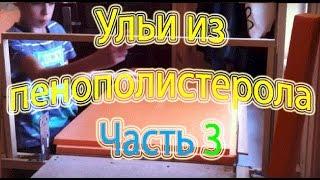 getlinkyoutube.com-Ульи из пенополистирола своими руками Часть 3