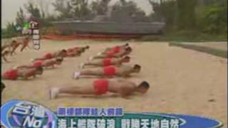 getlinkyoutube.com-中華民國 海龍蛙兵