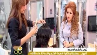 getlinkyoutube.com-تلوين الشعر الاسود مع كارول - ظهيرة الجمعة ليوم 23-8-2013