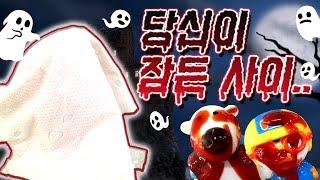 getlinkyoutube.com-공포특집!!!! ※오싹오싹※ 공포의 니가잠든후에!!☆ 무서운이야기! 뽀로로 장난감 애니 Pororo Toy Animat 보니티비보니