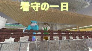 getlinkyoutube.com-看守の一日を公開!