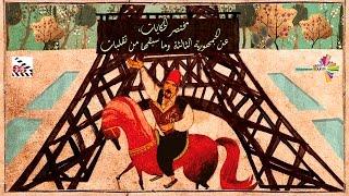 أبو فاكر فوياج - 11 - مختصر الحكايات، عن الجمهورية الثالثة وما سبقها من تقلبات