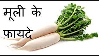 getlinkyoutube.com-मूली के फ़ायदे, Health Benefits of Radish in Hindi, Radish for weight loss