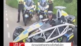 getlinkyoutube.com-อังกฤษเปิดตัวรถตำรวจเร็วที่สุดในโลก