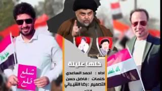 getlinkyoutube.com-جديد أحمد الساعدي - خليها علينه تخبل