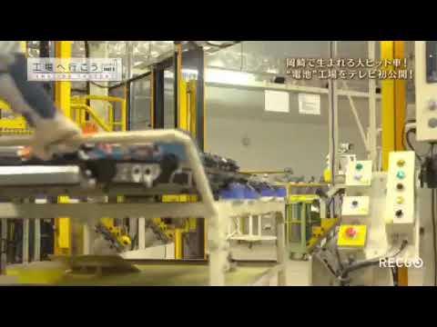 Mitsubishi Outlander PHEV Battery Production