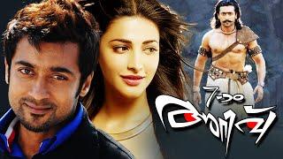 Malayalam Full Movie | Ezham Arivu | Action Movie Ft. Suriya,Shruti Haasan 2016 Online Releases width=