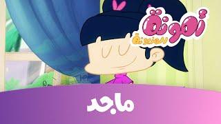 getlinkyoutube.com-كرتون أمونة - حلقة الحرب ج1- قناة ماجد  Majid Kids TV