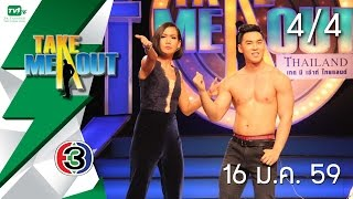 getlinkyoutube.com-Take Me Out Thailand S9 ep.17 หมอกิม-บีม 4/4 (16 ม.ค. 59)