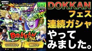 getlinkyoutube.com-【ドッカンバトル】DOKKANフェス 連続ガシャやってみました。2015年11月編  【 Dragon Ball 】