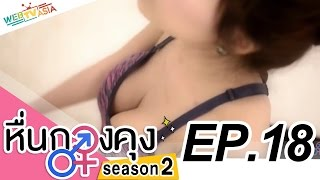 getlinkyoutube.com-หื่นกวงคุง The Series 18+ Season 2 : EP. 18