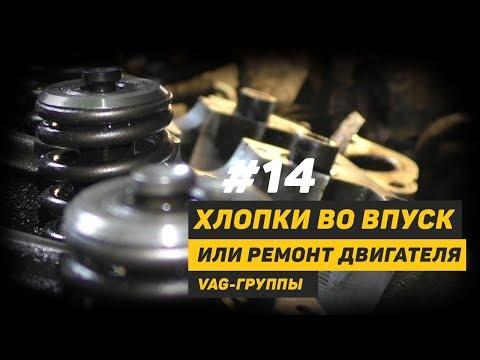 [Дизелист] #14 Хлопки во впускной коллектор. Ремонт двигателя VAG-группы.