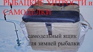 getlinkyoutube.com-самодельный ящик для зимней рыбалки