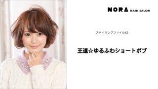 getlinkyoutube.com-王道☆ふわゆるショートボブ - NORA hairsalon