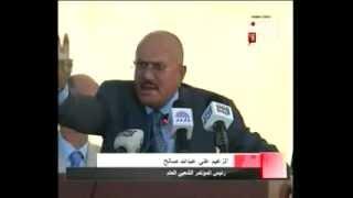 getlinkyoutube.com-شاهد أقوى كلمة قالها اليوم الزعيم علي عبد الله صالح
