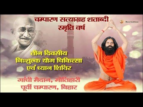 Nishulk Yog Chikitsa & Dhyan Shivir: 08 - 10 June | Gandhi Maidan, Motihari, Purbi Champaran, Bihar