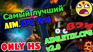 getlinkyoutube.com-NEW AIM CFG CS 1.6 2016 ONLY HS AIMLET1K V2.0 :D За это обычно банят :D cs 1.6 #3