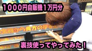 getlinkyoutube.com-1000円自販機ガチャ1万円分裏技使ってやってみた結果ww