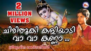 ചിരിതൂകി കളിയാടി വാവാ കണ്ണാ | Chirithooki Kaliyadi Vava Kanna | Hindu Devotional Songs Malayalam