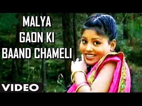 Malya Gaon ki Baand Chameli Video Song Garhwali - Latest Uttrakhandi Album