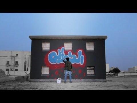 ألوان الحياة - Graffiti Paint