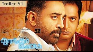 getlinkyoutube.com-Thoongaavanam - Official Trailer - #1 | Kamal Haasan | Ghibran | Rajesh M Selva