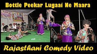 getlinkyoutube.com-(पूरी बोत्तल)Poori Bottal || Nemichand Chella || Live Rajasthani Masti Comedy HD