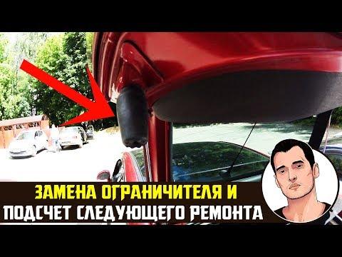 Замена ограничителей крышки багажника Ситроен с4 отзывы