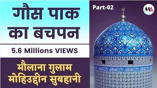 getlinkyoutube.com-!!! GAUS PAAK KA BACHPAN Part 2 !!! Speach By Maulana Gulam Muiyuddin Subhani