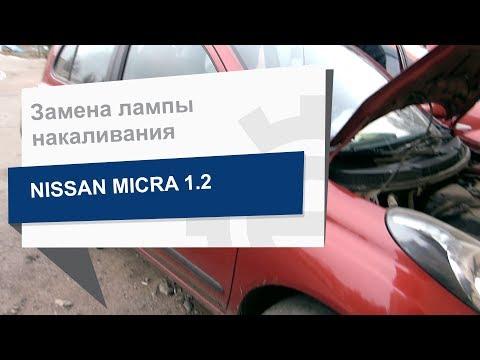 Замены лампы накаливания Philips 12342PRB1 на Nissan Micra
