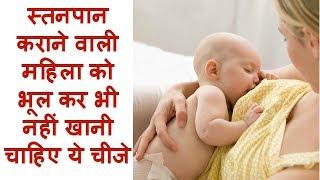 स्तनपान कराने वाली महिला को भूल कर भी नहीं खानी चाहिए ये चीजे / Foods to Avoid While Breastfeeding
