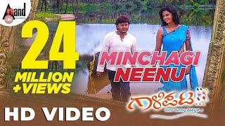 Gaalipata | Minchagi Neenu [Official Video] HD | Ganesh | Yogaraj Bhat | Sonu Nigam