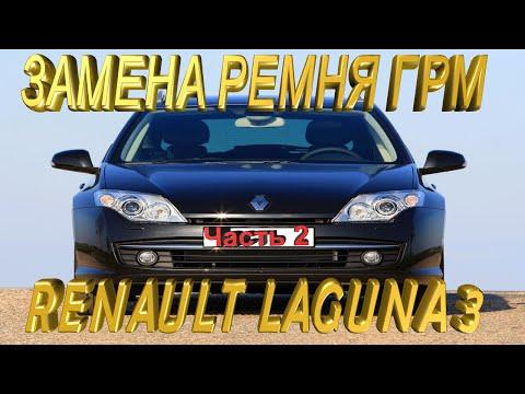 Замена ремня ГРМ Renault Laguna 3 1.5 cDi , помпы, сальников РВ, КВ, ремонт поддона ЧАСТЬ 2