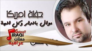 getlinkyoutube.com-صلاح حسن/ Salah Hassan  -  موال بالدار  | كل الهلا جوبي | اغاني عراقي