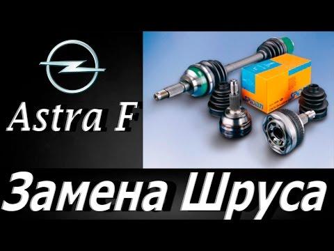 Opel astra F,замена шруса