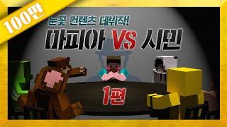 getlinkyoutube.com-양띵 [눈꽃 컨텐츠 데뷔작! 마피아 VS 시민 1편 / 릴레이 컨텐츠 눈꽃편] 마인크래프트