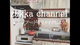 getlinkyoutube.com-【インテリア】レンジフードをリメイクしておしゃれなキッチンにしよう。