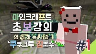 getlinkyoutube.com-양띵 [마크 세계에 온걸 환영해! 김준수와 함께하는 마크 초보강의 1편] 마인크래프트 Minecraft Realms