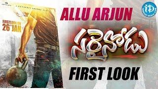 Sarainodu Movie First Look Teaser - Allu Arjun || Rakul Preet || Boyapati Srinu | Telugu
