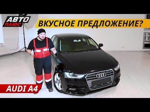 Риск ли брать б.у. Audi A4 в кузове B8?   Подержанные автомобили