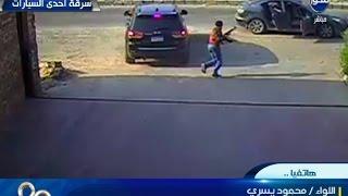 getlinkyoutube.com-90 دقيقة : فيديو سرقة سيارة بالاكراه بالرشاشات فى وضح النهار