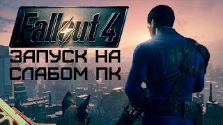 getlinkyoutube.com-Fallout 4 запуск на слабом пк