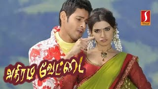 New Tamil Movie 2016 | Latest New Release Movie 2016 | Tamil Latest Movie 2016 | mahesh, samantha