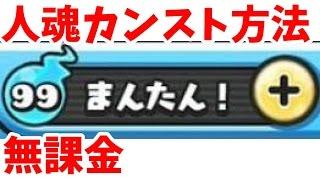 getlinkyoutube.com-妖怪ウォッチぷにぷに♯21 人魂無課金カンスト方法!