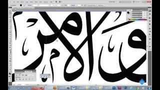 getlinkyoutube.com-شرح تحويل مخطوطات الكلك إلى فيكتور #كلك #إليستريتور #فوتوشوب
