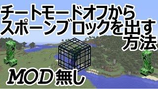 getlinkyoutube.com-[Minecraft1.8.3]チートモードオフでスポーンブロックを出す方法[MOD無し] 【セシカ】