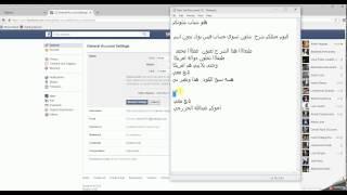 getlinkyoutube.com-شرح عمل حساب فيس بوك بدون اسم حصريااا من قناتي  عبدالله الخزرجي