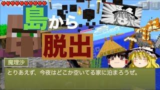 getlinkyoutube.com-【マイクラPE】島から脱出!!(ゆっくり実況)